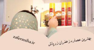 معروف ترین مرکز عصاره مایع زعفران زرپاش