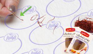 فروش جدیدترین پودر زعفران مصطفوی 5 گرمی