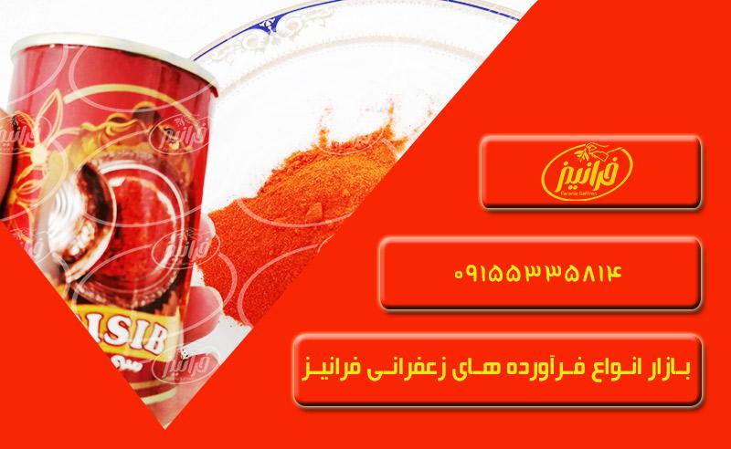 پخش مستقیم زعفران پودر شده نیم گرمی اصل