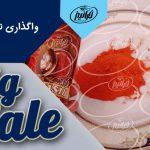 بهترین پودر فشرده حاوی زعفران ایرانی