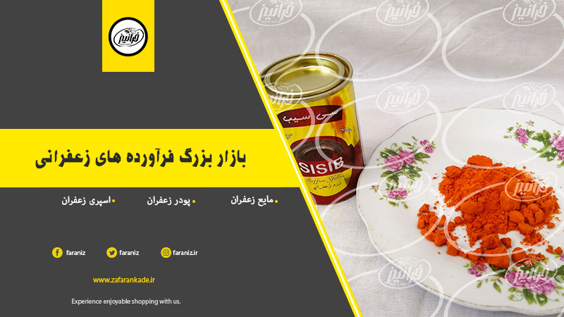 شرکت اینترنتی فروش پودر زعفران کرج