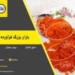 مناسب ترین قیمت پودر زعفران سحرخیز
