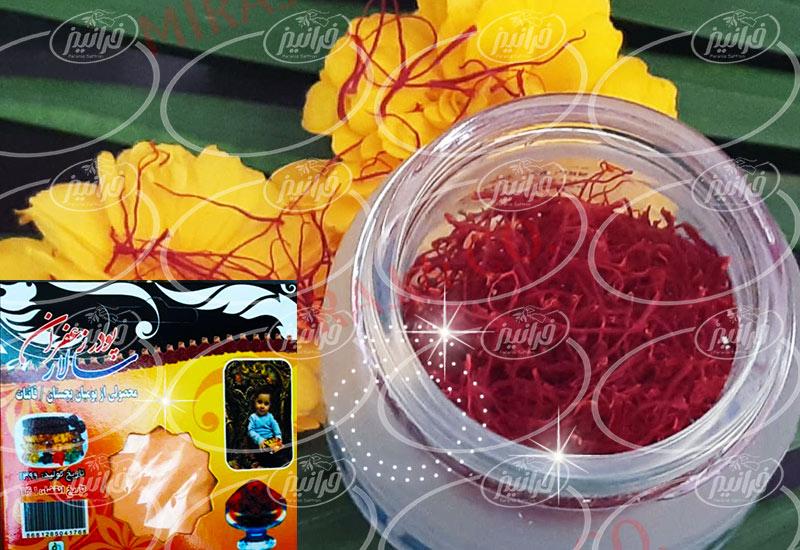 عرضه زعفران پودر شده قائنات در کشور